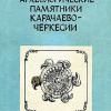 Археологические памятники Карачаево-Черкесии