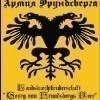 Армия Фрундсберга (Armee Georg von Frundsberg)